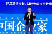 陈龙:中国真正全球化的企业还非常非常少