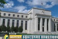 视频:央行降息潮已开启 美国、中国会跟吗?