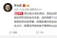 罗永浩澄清与FLOW电子烟关系:没有任何形式的合作