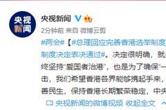 總理回應完善香港選舉制度決定通過