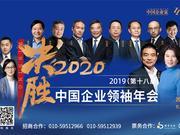 董明珠、王石、刘永好等企业领袖要做一件事情