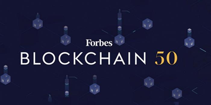 5家中企入选福布斯全球区块链50强 度小满金融在列