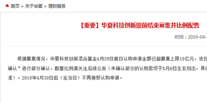 nba快船_末日比例确认官宣:华夏、富国、汇添富科创基金公告
