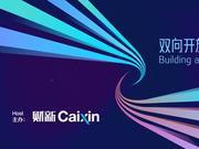 2019财新峰会香港场将于6月10日举行