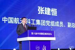 中國航天科技集團張建恒:建設航天強國是我們不懈追求的夢想