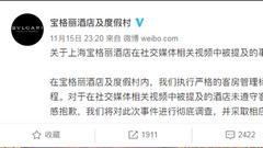 上海宝格丽酒店回应卫生问题:深感抱歉 将彻底调查