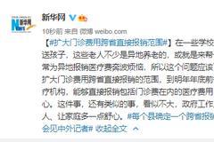 李克強總理:擴大門診費用跨省直接報銷范圍