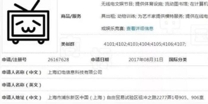 B站申请小电视注册商标被驳回 因与NicoNico商标相似
