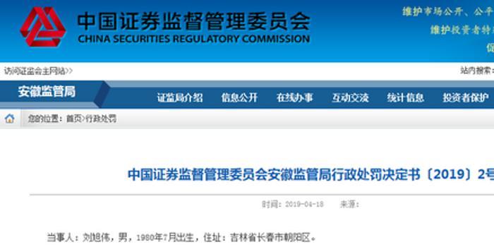 外围网站_一自然人内幕交易吉林森工被罚款30万 董事长疑泄密