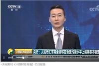 """视频:为什么很多人害怕人民币""""破7""""?心态别崩"""
