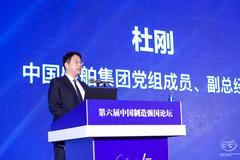 中國船舶集團副總經理杜剛:新一輪科技革命為船舶工業開辟新方向