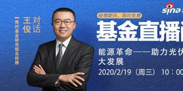 博时王俊:A股是最好资产 驱动A股长期走牛原因曝光