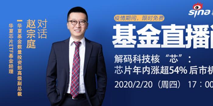 华夏赵宗庭:国内半导体望开启20年长景气周期|附PPT
