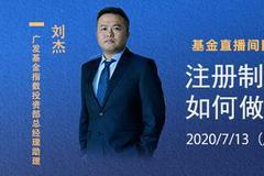 7月13日廣發基金劉杰、景順長城鮑無可、鑫元丁玥直播解盤