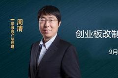 9月2日馮福章、易方達華夏嘉實富國國泰等基金直播解析熱點