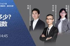 牛年策略會:天風宋雪濤、招商趙可等解讀地產、傳媒、通信機會