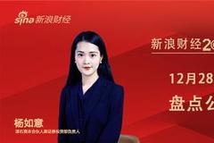 12月28日國泰君安、興業證券、易方達、翼虎投資等共話2021年投資