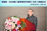 王绪瑾:保险服务实现 要保证基本服务、鼓励附加服务