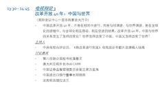 """伊利董事长潘刚已不在博鳌""""电视辩论3""""嘉宾名单中"""