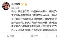 大V曝视觉中国曾向侵权公司勒索