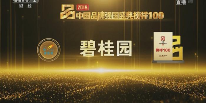 """碧桂园入选央视""""2019中国品牌强国盛典·榜样100"""""""
