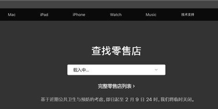 苹果临时关闭中国大陆Apple Store零售店