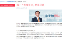 李小加:伦港世纪联姻四问四答 有何意义(全文)