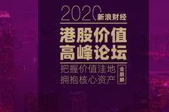 8月18日黃燕銘、桂浩明、華夏基金、匯添富基金等直播解析熱點