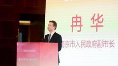 南京副市长冉华:为产业基金营造宽容失败的创新氛围