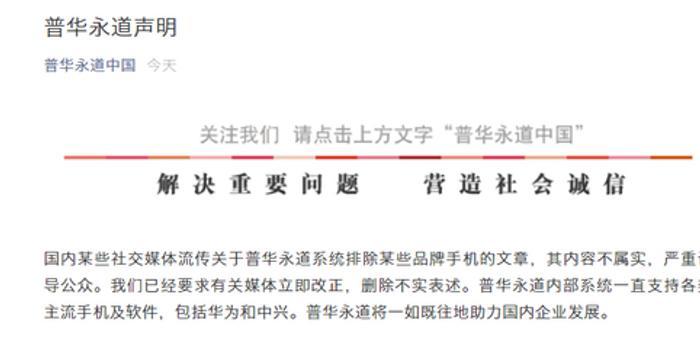 普华永道发布声明 否认自家系统排除某些品牌手机
