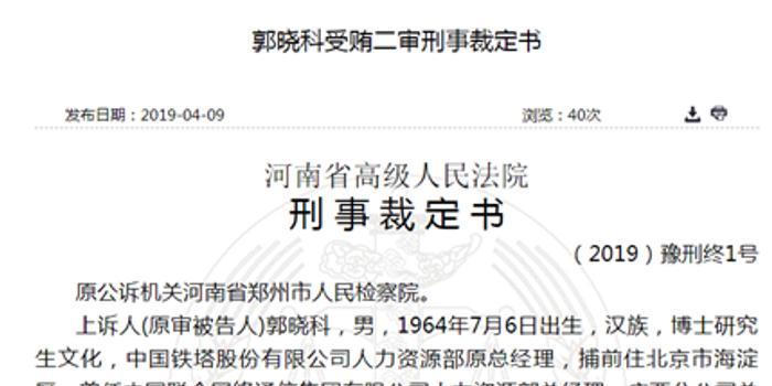 前中国联通、中国铁塔人高管受贿437万 获刑11年