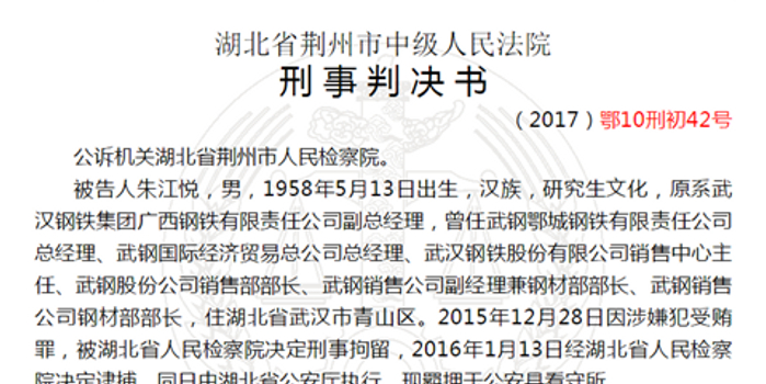 前武钢系销售管理人员14年间受贿1300万 获刑11年