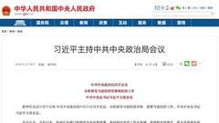 """政治局定调经济新形势 几大信号确认""""政策底"""""""