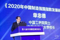 南京航空航天大學校長單忠德:制造業是國民經濟的主體