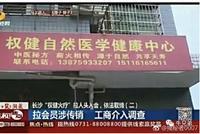 权健背后:卖鞋垫起家 年销售额上百亿纳税仅0.35万