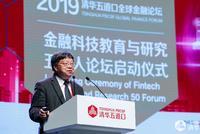 汪寿阳:中国在金融科技行业已处于国际领先水平