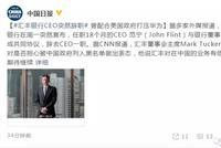 传汇丰控股执行董事邵伟信或有望接任行政总裁职务