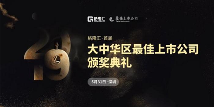"""""""格隆匯·首屆大中華區最佳上市公司""""評選完美收官"""