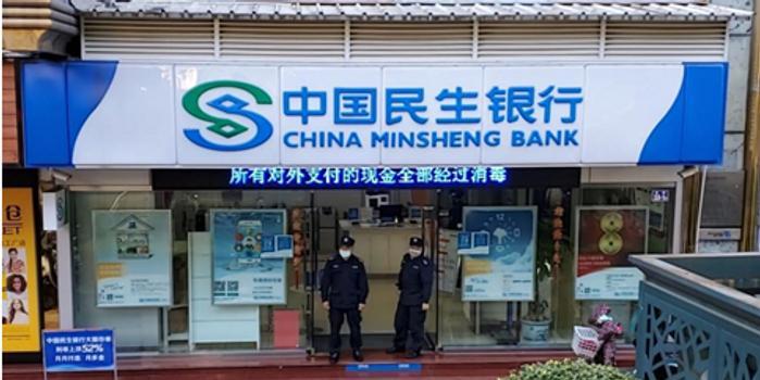 民生银行福州分行:特殊时期更要坚持靠前服务