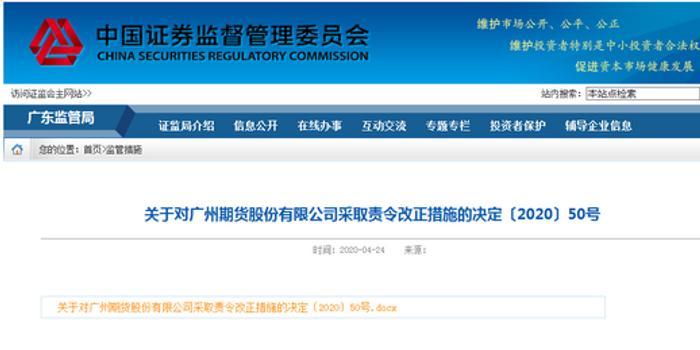 询问海外期货配资 为期货配资活动提供便利 广州期货被要求责令改正