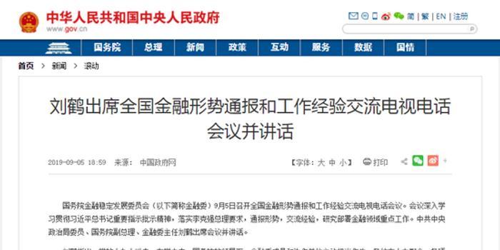 刘鹤:加大对实体经济信贷投放力度