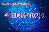 2月28日财经TOP10:银保监会要求信托不能成股东圈钱工具