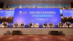 专题论坛:国内期权市场发展前景广泛 将经历前所未有的增长期