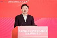 陈雨露:支持金融机构发行小微企业金融债券