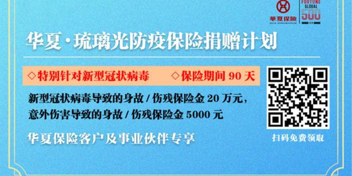 抗击肺炎疫情 华夏保险上线琉璃光防疫保险捐赠计划