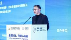 原银监会副主席蔡鄂生:监管与创新并不是完全对立的