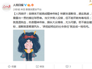 人民日报评咪蒙事件:自媒体不能搞成精神传销