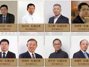 新沪商联合会致信上海工商联主席 请求保释戴志康