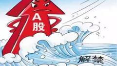 四大报齐发声:限售股解禁并非洪水猛兽 无需恐慌