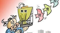 A股解禁潮来临了吗 未来一年7400亿首发限售股将上市